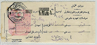 Jerusalem Ottoman Early Telegraph Receipt With Stamp