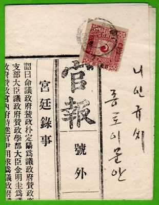 Korea   Stamp  17C With News Paper