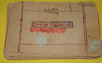 India Old Manuscript, 73 Leaves- 146 Pages, Complete Book