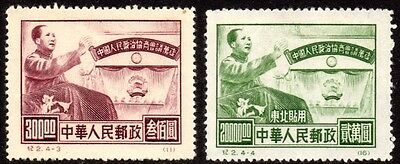 1950 Chinese People's Political Conference Mint $300 & $20,000 ORIGINAL STAMPS