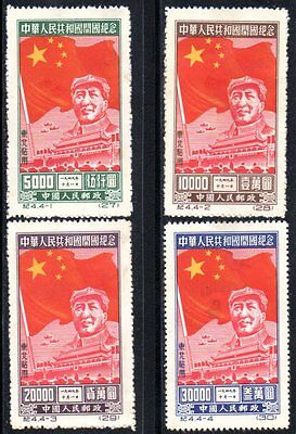 CHINA 1950 MINT Set of NE China Peoples Republic with Additional Characters
