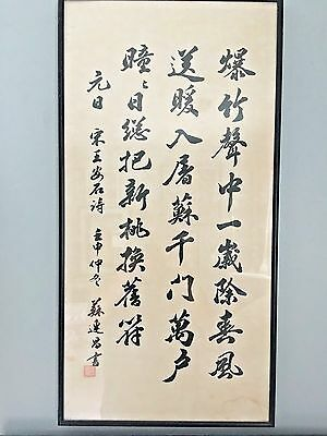 """Calligraphy Poem Scroll Framed signed seal 26"""" x 13.5"""" Framed Rice Paper Chinese"""
