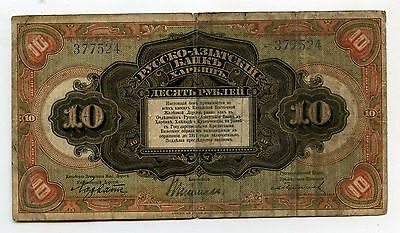 1917 Russia China HARBIN Asiatic Paper Money Currency Bank Note 10 Rubles