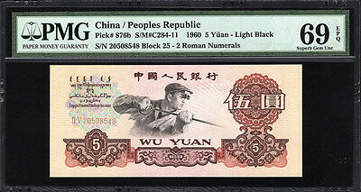 China 1960 5 yuan Light Black Pick 876b PMG 69 EPQ Rare!