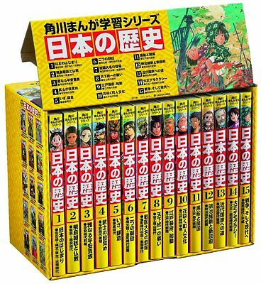 """History of Japan""  Learn in the comic(Manga) 15 Complete set Kadokawa"