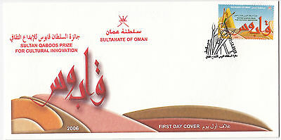 Y6086 Oman First day cover Sultan Qaboos prize for cultural innovation 2006