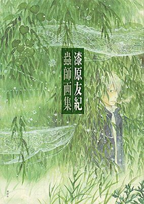 [USED] Yuki Urushibara Anime Mushishi Illustrations Book JAPAN Art Work