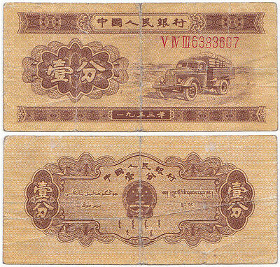 China, 1 Fen 1953, Pick 860a, F, with serial #