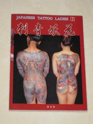 [Used] Japanese Tatto Ladies (2) Free Shipping From Japan(1999)