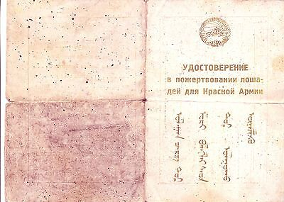 Mongolia. Certificate. War horse donating for Red Army 1942. Удостоверение