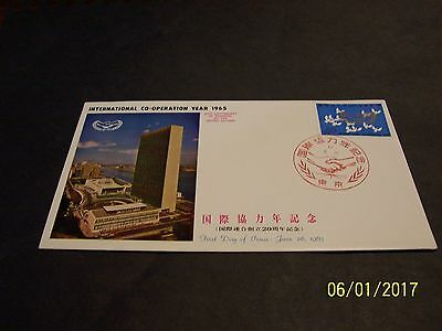 Japan 1965 Internat'l Cooperation Year First Day Cover unaddressed, fresh!