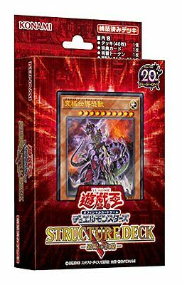 Yu-Gi-Oh OCG Duel Monsters Structure Deck R Tyrannos Rage New .
