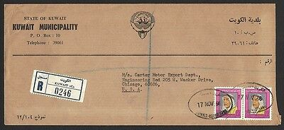 Kuwait 1966 registered cover to USA with 70f pair