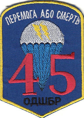 Ukraine Tactical Morale Military Patch Airborne Forces Paratrooper SWAT VDV #912