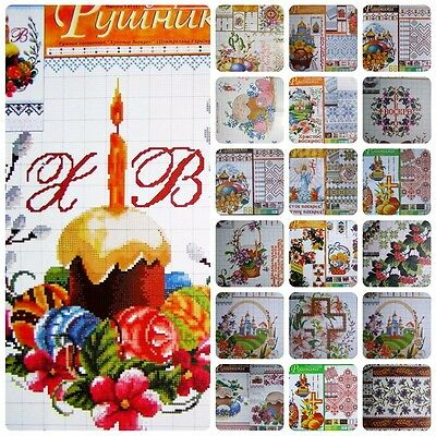 Cross stitch Pattern Ukrainian Easter Embroidery Towel Napkin Tablecloth 6 r