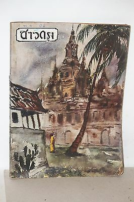 Thai Bangkok 1963 Magazine graphic illustration chedi wat architecture Buddha
