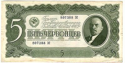 1937 Russia 5 Roubles Bank Note***Collectors***