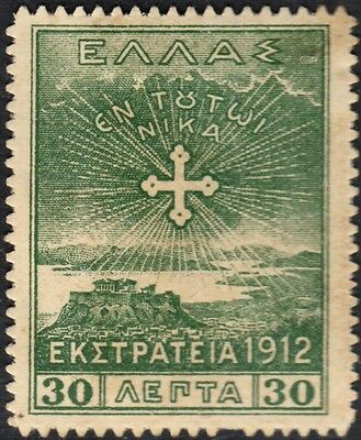 Greece 1913 30L Green Occupation of Macedonia MH