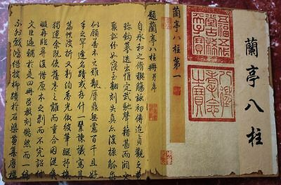 Collection Chinese painting old Hard skin book  - Lanting eight pillars Record