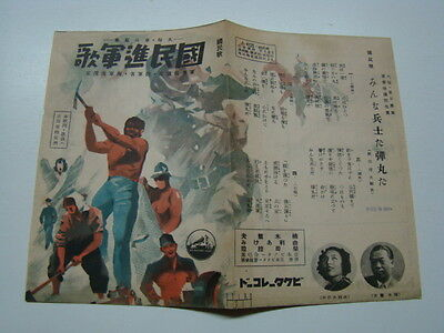 WWII Soldier/Worker Japanese Victor Orthophonic Record Catalog Booklet 1940's