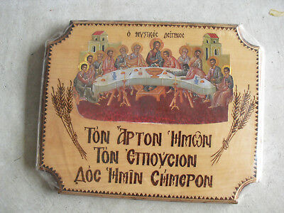 Unique Greek Religious The Last Supper Wood Wall Hanging with Motto