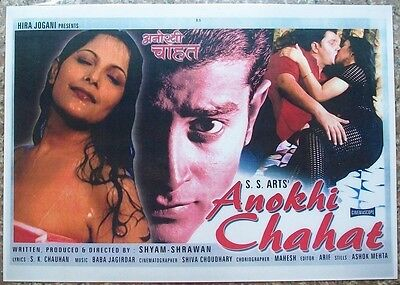 """India Bollywood SEX Anokhi Chahat = Unique Desires 15""""x11.5"""" lobby cards (3)"""