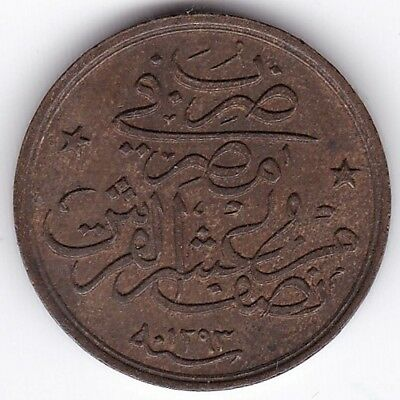 AH1293/32 Egypt 1/40 Qirsh***Collectors***Bronze***