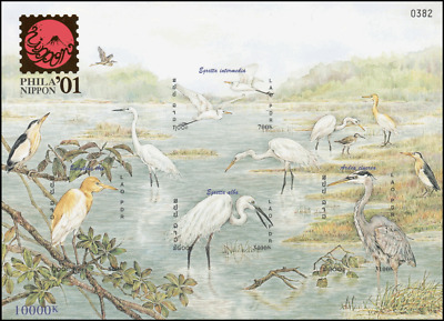 PHILANIPPON 2001: Heron (185B) -IMPERFORATED- (MNH)
