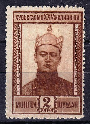 1946 Mongolia #74, point - rare variety, MH