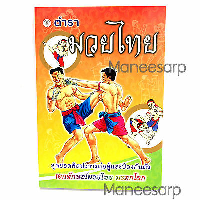 Book Muaythai Kick Boxing Muay Thai Technical Education More Than 100 Art Tactic