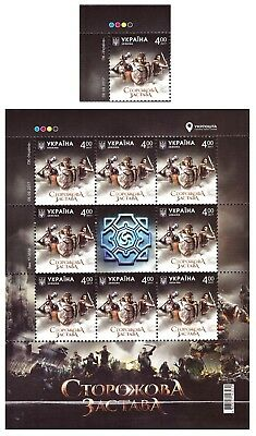 2017 Ukraine Sheet Stamps Stronghold Guard Post Watch Tower Film Art Artists #67