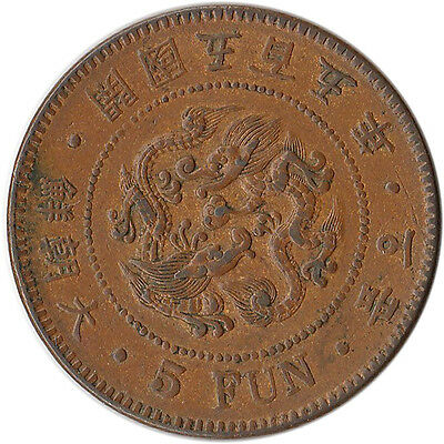 1896 (Yr. 505) Korea 5 Fun Coin KM#1107