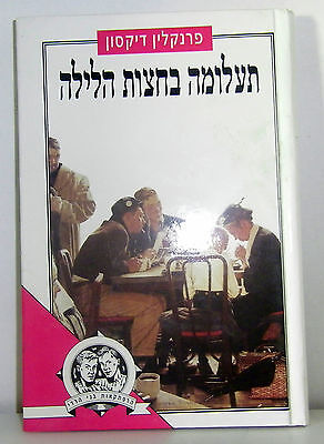 Hardy Boys Foreign: Hebrew/israel–What Happened At Midnight–Glossy Pictorial-Htf