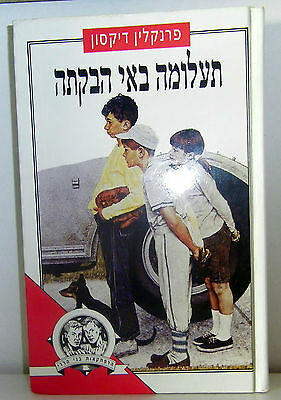 Hardy Boys Foreign: Hebrew/israel–Mystery Of Cabin Island–Glossy Pictorial-Htf