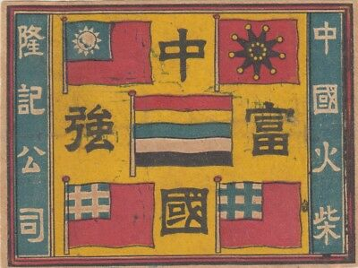 Old Large Matchbox Label, China Revolution Flag. Packet 辛亥 封 9cm by 6cm