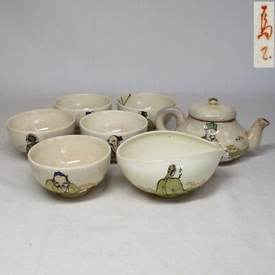 B279: Japanese old pottery tea tools for SENCHA with good painting