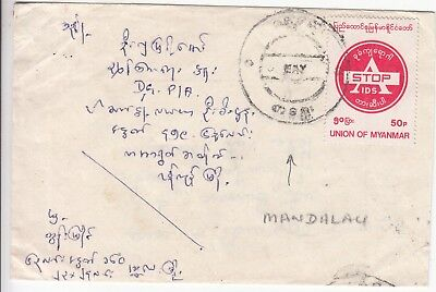 Burma/Myanmar: Anti-AIDS Cover from Mandalay, 3 May 1992