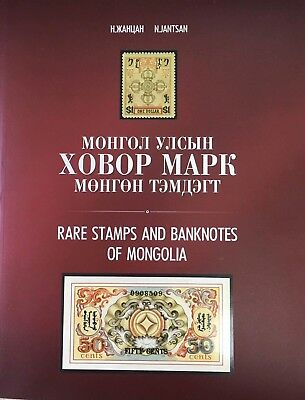 """Mongolia 2015 """" Rare stamps and banknotes of Mongolia """"193 Pages"""