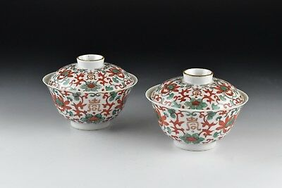 Pair of Chinese Guangxu Mark & Period Porcelain Rice Bowls