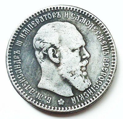 Russian Empire Coin - Silver Rouble 1886