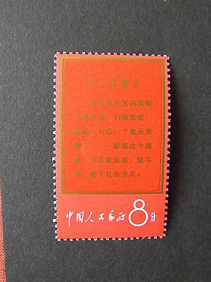 PR China 1967 W1 Thoughts of Mao Tse-Tung MNH 1 Old Stamp See photos !!