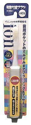 FS Hapica Japan Mini Electric Toothbrush ION Hapica Minus Ion Emitting DBM-1H