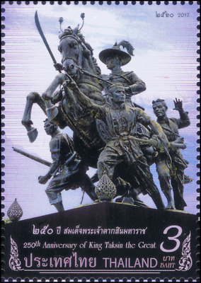 250th Anniversary of King Taksin the Great (MNH)