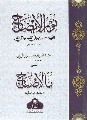 Nur Al-Idah (Arabic) *LATEST EDITION*               Islamic Books UK 786 Darsi