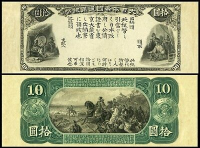 !COPY! JAPAN 10 YEN 1873 (Ver. 2) JAPANESE MONARCHY BANKNOTE !NOT REAL!
