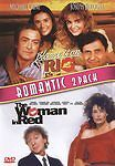 Blame It On Rio / The Women In Red (Comedy Double Feature) Dvd New Sealed