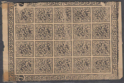 India old feudatory States, Jammu and Kashmir, complete sheet with margins