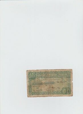 Egyptian Government Currency note from 1917. 10 Piastres