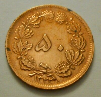 Iran 50 Dinars 1943 SH1322 Circulated Coin KM# 1142a Copper