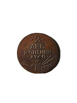 Russian Imperial coin, 2 kopecks, Read description.